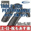 【返品保証】 SCHWALBE シュワルベ TABLE TOP テーブルトップ マウンテンバイク MTB タイヤ 2本セット 26x2.25 【あす楽】