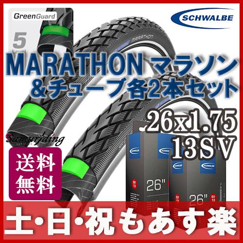【返品保証】 シュワルベ マラソン SCHWALBE MARATHON タイヤとチューブ2本セット (26x1.75-13SV) マウンテンバイク MTB 送料無料 【あす楽】