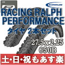 【返品保証】 Schwalbe シュワルベ マウンテンバイク Racing Ralph レーシングラルフ パフォーマンス 27.5x2.25 マウンテンバイク ...