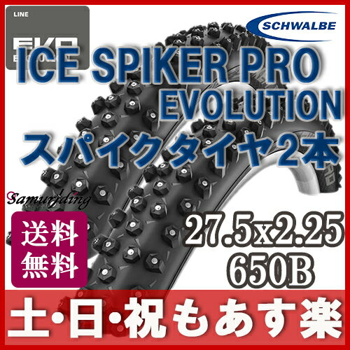 【返品保証】 スパイク タイヤ Schwalbe シュワルベ ICE SPIKER PRO EVOLUTION LiteSkin アイススパイカープロ スパイク マウンテンバイク MTB タイヤ 2本セット 27.5x2.25 650B 送料無料 【あす楽】