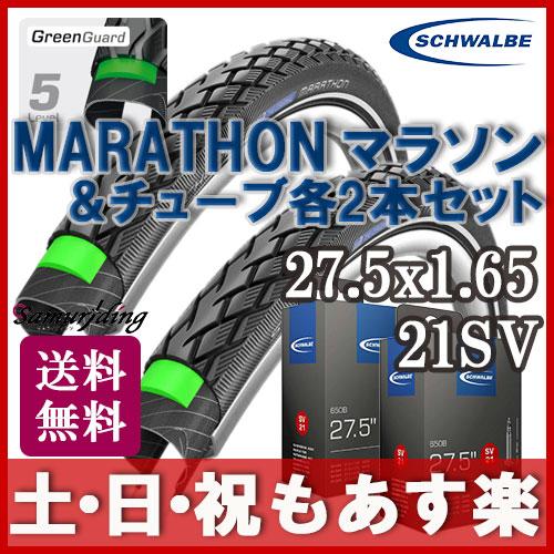 【返品保証】 シュワルベ マラソン SCHWALBE MARATHON タイヤとチューブ2本セット (27.5x1.65-21SV) マウンテンバイク 送料無料 【あす楽】