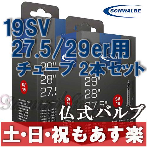 【返品保証】 SCHWALBE シュワルベ マウンテンバイク チューブ 27.5(650B) / 29er 用チューブ 仏式バルブ 19SV 2本セット マウンテンバイク MTB  【あす楽】