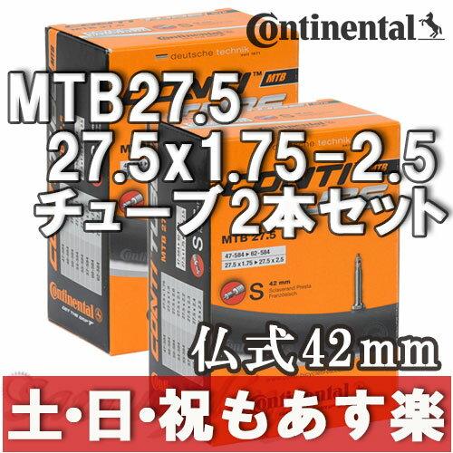 【返品保証】 コンチネンタル チューブ マウンテンバイク Continental 仏式42mm MTB 27.5 SV 27.5x1.75-2.5 2本セット 【あす楽】