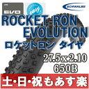 【返品保証】 Schwalbe シュワルベ マウンテンバイク ROCKET RON ロケット ロン EVOLUTION SnakeSkin マウンテンバイク M...