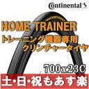 【返品保証】 コンチネンタル ホームトレーナー Continental HOME TRAINER ロードバイク タイヤ (700X23C) 【あす楽】