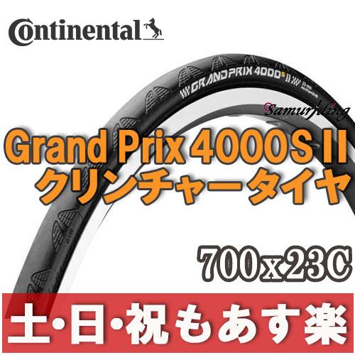【返品保証】 コンチネンタル 4000s 2 grand prix 4000s2 Continental グランプリ 4000S II 700×23C(622) 【あす楽】