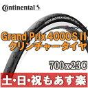 【返品保証】 コンチネンタル 4000s 2 grand prix 4000s2 Continental グランプリ 4000S II 700×23C(622)...