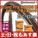 【返品保証】 コンチネンタル 4000s 2 grand prix 4000s2 タイヤとチューブ2本セット Continental グランプリ 4000S I...