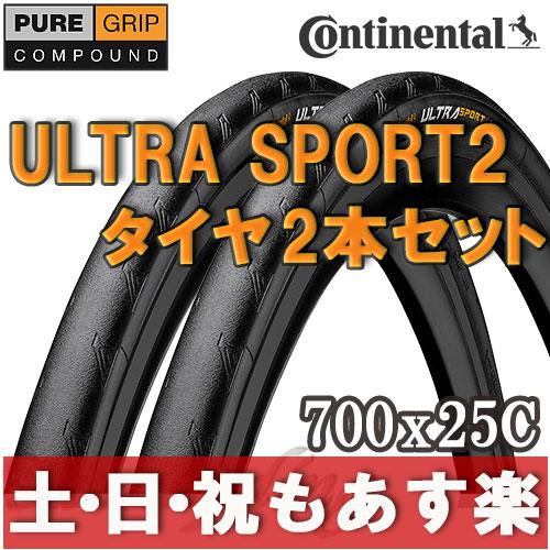 【返品保証】 コンチネンタル ウルトラ スポーツ Continental Ultra Sport 2 2本セット ロードバイク タイヤ 700×25C(622) 【あす楽】