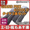 【返品保証】 [箱・説明書無 限定特価]コンチネンタル 4000s 2 grand prix 4000s2 Continental グランプリ 4000S II...