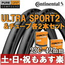 【返品保証】 コンチネンタル ウルトラスポーツ2 Continental UltraSport2 タイヤとチューブ 2本セット (700×23C-仏式42mm) ロードバイク クロスバイク 【あす楽】