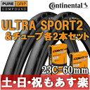 【返品保証】 コンチネンタル ウルトラスポーツ2 Continental UltraSport2 タイヤとチューブ 2本セット (700×23C-仏式60mm) ロードバイク クロスバイク 【あす楽】
