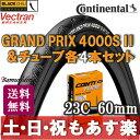 【返品保証】 コンチネンタル 4000s 2 grand prix 4000s2 タイヤとチューブ4本セット Continental グランプリ 4000S I...