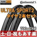【返品保証】 コンチネンタル ウルトラスポーツ2 Continental UltraSport2 2本セット ロードバイク タイヤ 700×28C(622) 【...