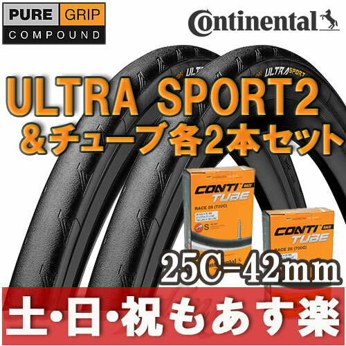 【返品保証】 コンチネンタル ウルトラ スポーツ Continental Ultra Sport 2 タイヤとチューブ 2本セット (700×25C-仏式42mm) ロードバイク クロスバイク 【あす楽】