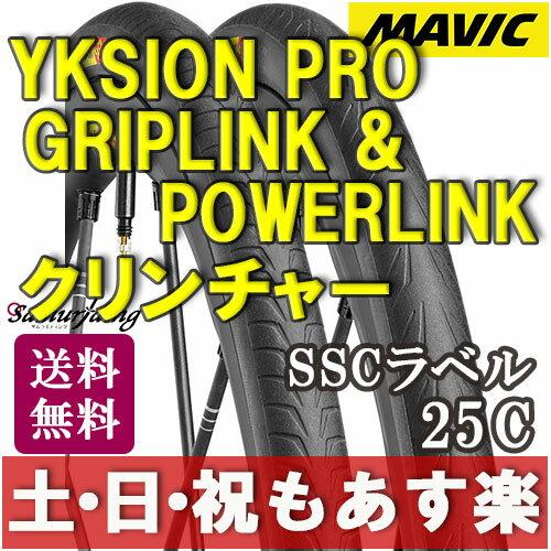 【返品保証】 ロードバイク タイヤ ロードバイク MAVIC マビック YKSION PRO GRIPLINK&POWERLINK イクシオンプロ グリップリンク&パワーリンク ロードバイク 前後タイヤセット SSCラベル 25C 送料無料 【あす楽】