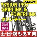 【返品保証】 ロードバイク タイヤ ロードバイク MAVIC マビック YKSION PRO GRIPLINK&POWERLINK イクシオンプロ グリップリン...