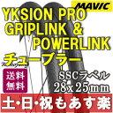 【返品保証】 ロードバイク タイヤ ロードバイク MAVIC マビック YKSION PRO GRIPLINK&POWERLINK 2016 イクシオンプロ グリップリンク&パワーリンク チューブラー