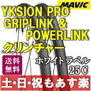 【返品保証】 ロードバイク タイヤ ロードバイク MAVIC マビック YKSION PRO GRIPLINK&POWERLINK 2016 イクシオンプロ グリップリンク&パワーリンク ロードバイク