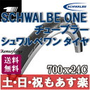 【返品保証】 [セール] Schwalbe (シュワルベ) SCHWALBE ONE シュワルベワン チューブラー ロードバイク タイヤ 700x24C 【あす...