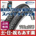 【返品保証】 スパイク タイヤ シュワルベ マラソン ウインター Schwalbe スパイク ロードバイク タイヤ 2本セット 70…