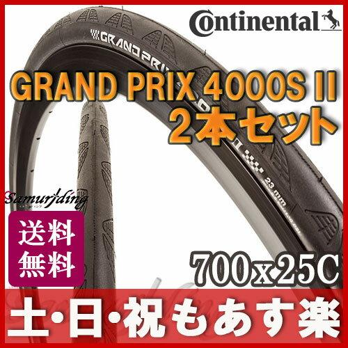 【返品保証】 コンチネンタル 4000s 2 grand prix 4000s2 Continental グランプリ 4000S II 700×25C(622) ロードバイク タイヤ 2本セット 送料無料 【あす楽】