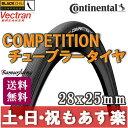 【返品保証】 コンチネンタル コンペティション Continental COMPETITION ロードバイク チューブラータイヤ 28x25mm 送料無料 【あ...