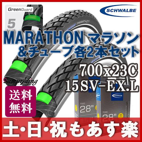 【返品保証】 シュワルベ マラソン SCHWALBE MARATHON タイヤとチューブ2本セット (700x23c-15SV EX.L) ロードバイク クロスバイク 送料無料 【あす楽】