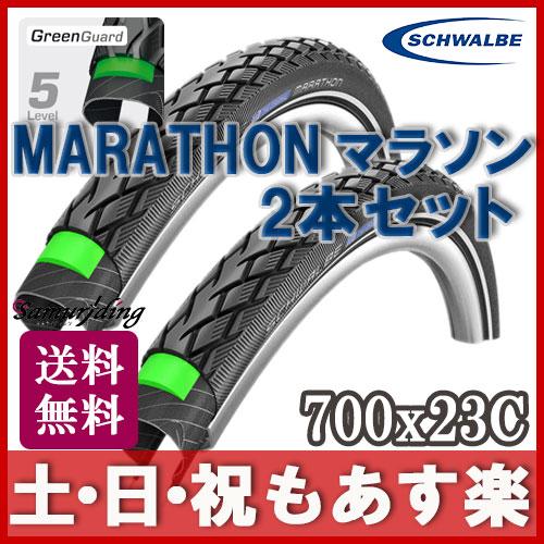 【返品保証】 シュワルベ マラソン SCHWALBE MARATHON ロードバイク タイヤ 700x23c 2本セット クロスバイク 送料無料 【あす楽】