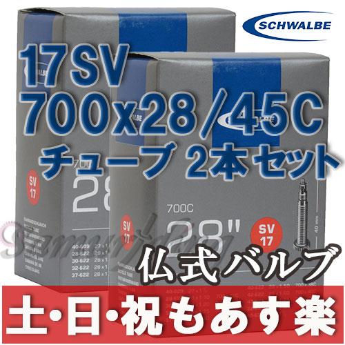 【返品保証】 ロードバイク チューブ SCHWALBE シュワルベ 700×28/45C用チューブ 仏式バルブ 17SV 2本セット ロードバイク  【あす楽】