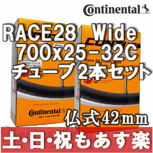 【返品保証】 コンチネンタル チューブ ロードバイク Continental 仏式42mm Race28 Wide 700×25-32C 2本セット 【あす楽】