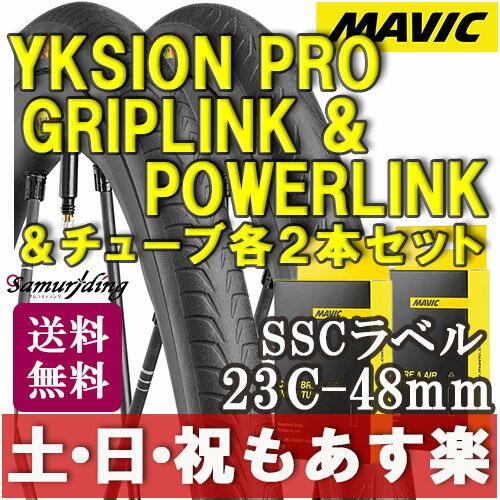 【返品保証】 ロードバイク タイヤ MAVIC マビック YKSION PRO GRIPLINK&POWERLINK イクシオンプロ グリップリンク&パワーリンク タイヤとチューブ 2本セット SSCラベル 23C 仏式48mm 送料無料 【あす楽】