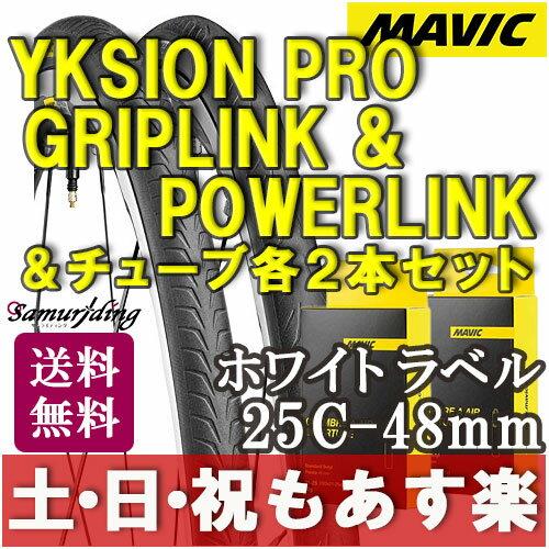 【返品保証】 ロードバイク タイヤ MAVIC マビック YKSION PRO GRIPLINK&POWERLINKイクシオンプロ グリップリンク&パワーリンク タイヤとチューブ 2本セット ホワイトラベル 25C 仏式48mm 送料無料 【あす楽】