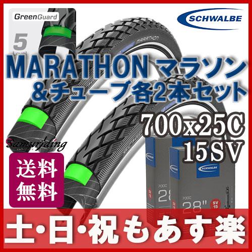 【返品保証】 シュワルベ マラソン SCHWALBE MARATHON タイヤとチューブ2本セット (700x25c-15SV) ロードバイク クロスバイク 送料無料 【あす楽】