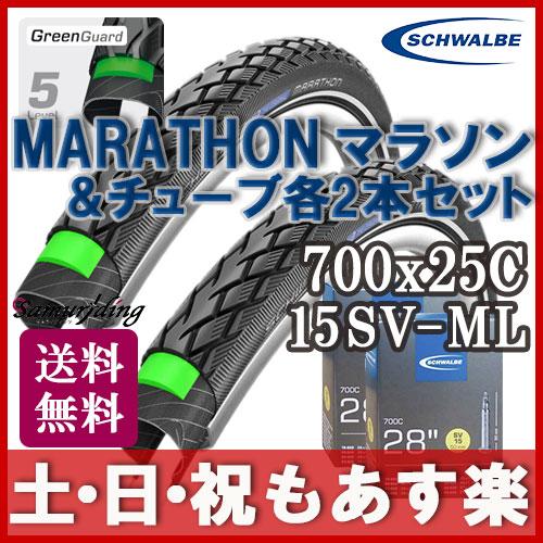 【返品保証】 シュワルベ マラソン SCHWALBE MARATHON タイヤとチューブ2本セット (700x25c-15SV ML) ロードバイク クロスバイク 送料無料 【あす楽】