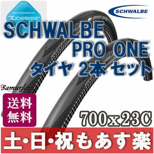 【返品保証】 Schwalbe PRO ONE シュワルベ プロワン チューブレス ロードバイク タイヤ 700x23C 2本セット 送料無料【あす楽】