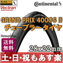 【返品保証】 コンチネンタル チューブラータイヤ 4000s 2 grand prix 4000s2 Continental グランプリ 4000S II 28×22C ロードバイク 送料無料 【あす