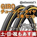 【返品保証】 コンチネンタル ジロ Continental GIRO チューブラー ロードバイク タイヤ 28x22mm 2本セット【あす楽】