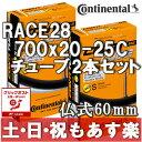 【返品保証】 コンチネンタル チューブ ロードバイク Continental 仏式60mm Race28 SV 700×20-25C 2本セット 【クリックポス...