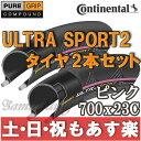 【返品保証】 コンチネンタル ウルトラスポーツ2 Continental UltraSport2 ピンク タイヤ 2本セット ロードバイク ピスト 700×23...
