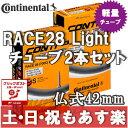 【返品保証】 コンチネンタル 軽量チューブ ロードバイク Continental 仏式42mm Race28 Light SV 700×20-25C 2本セット...