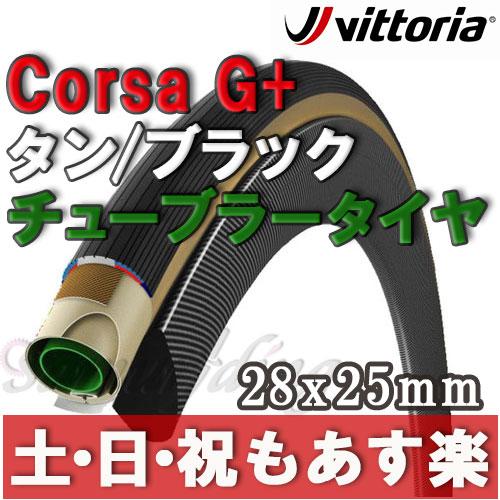 【返品保証】 Vittoria チューブラー ビットリア Corsa G+ コルサ ロードバイク タイヤ 28x25mm タン/ブラック【あす楽】