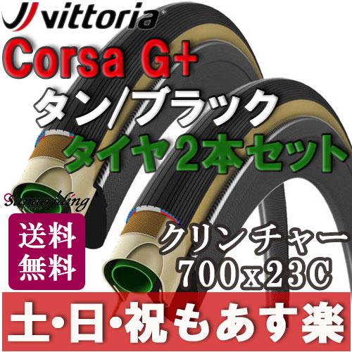 【返品保証】 Vittoria クリンチャー ビットリア Corsa G+ コルサ ロードバイク タイヤ 2本セット 700x23C タン/ブラック 送料無料【あす楽】