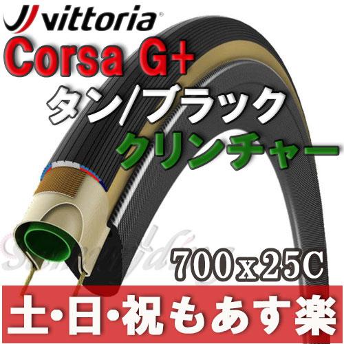 【返品保証】 Vittoria クリンチャー ビットリア Corsa G+ コルサ ロードバイク タイヤ 700x25C タン/ブラック【あす楽】