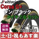 【返品保証】 Vittoria クリンチャー ビットリア Corsa G+ コルサ ロードバイク タイヤ 2本セット 700x25C タン/ブラック 送料無料【...