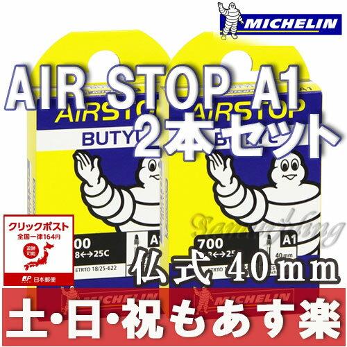 【返品保証】 ミシュラン チューブ ロードバイク 仏式40mm 700X18/25C Michelin 2本セット ピスト 自転車 AIR STOP A1【クリックポスト164円】【あす楽】