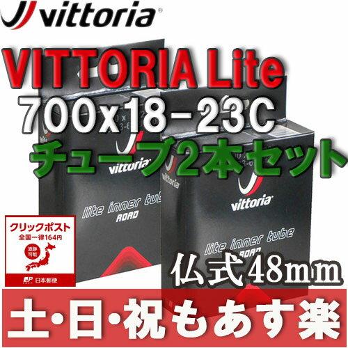 【返品保証】 ヴィットリア Vittoria チューブ ライト 2本セット 700x18-23C 仏式48mm lite 【クリックポスト164円】【あす楽】