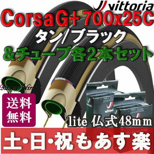 【返品保証】 Vittoria クリンチャー ビットリア Corsa G+ コルサ ロードバイク タイヤとチューブ 2本セット 700x25C-lite仏式48mm タン/ブラック 送料無料【あす楽】