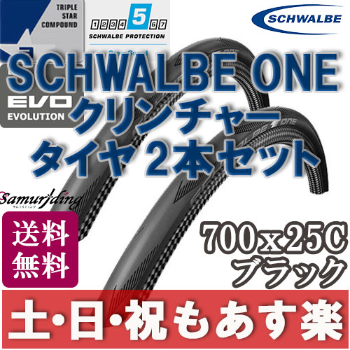 【返品保証】 SCHWALBE シュワルベ ONE フォールディングタイヤ 2本セット クリンチャー 700x25C ブラック ロードバイク ピスト【あす楽】