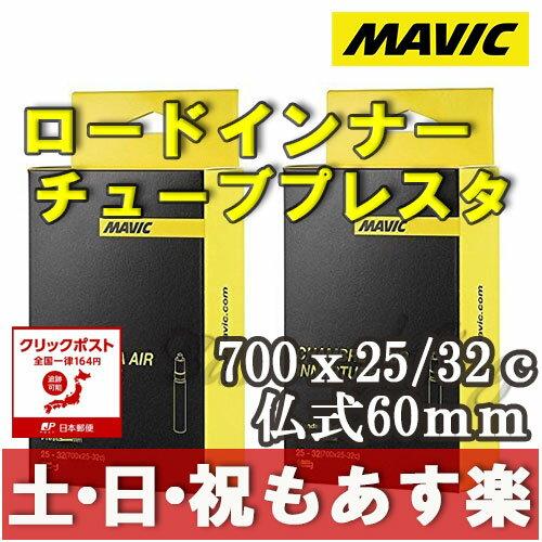 【返品保証】 ロードバイク インナー チューブ MAVIC マビック プレスタ 700×25/32c 仏式60mm(バルブ32mm エクステンダー28mm付き) 2本セット 【クリックポスト164円】【あす楽】
